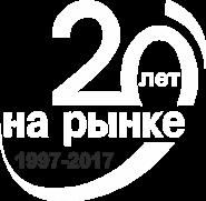 20 лет на рынке